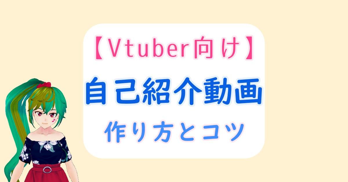 Vtuberの自己紹介動画の作り方とは?手順や文章構成のポイントを徹底解説!