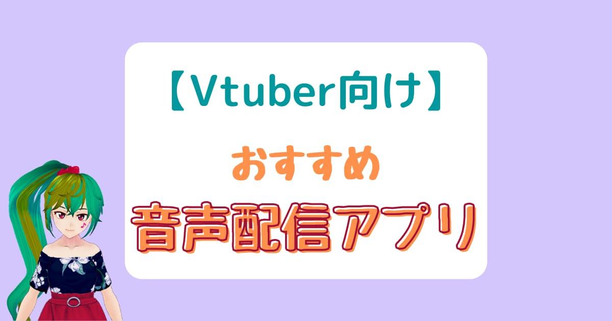スマホでVtuber活動ができる配信アプリは?音声配信に特化したアプリを厳選!