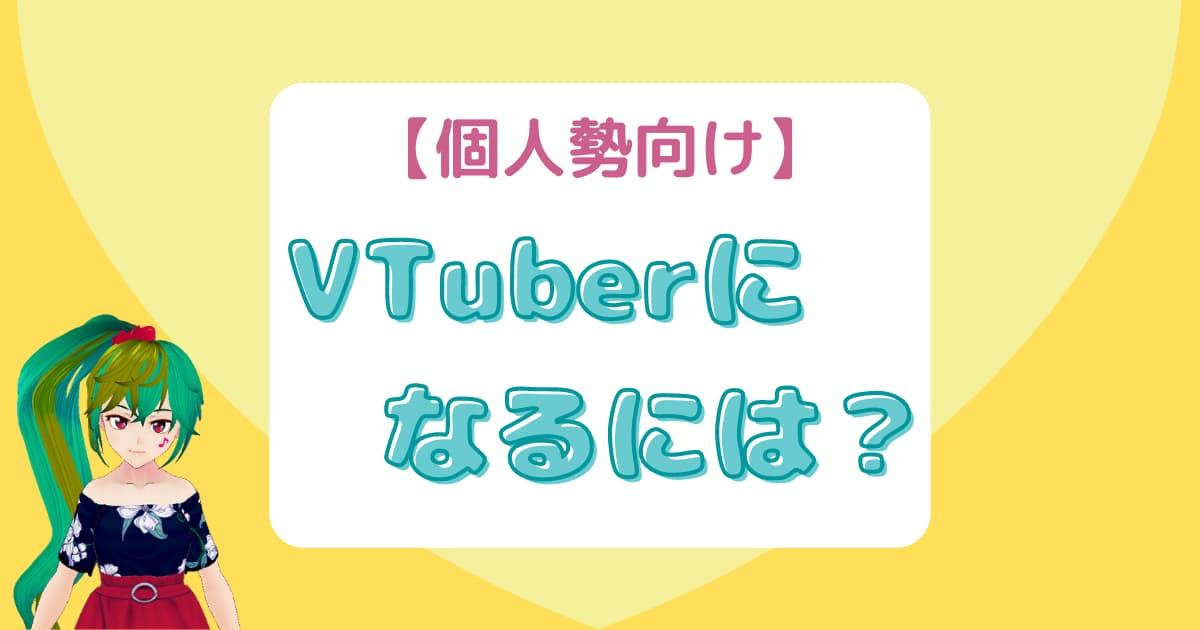 【個人勢向け】VTuberになるには?手順・必要なもの・かかる費用を徹底解明!