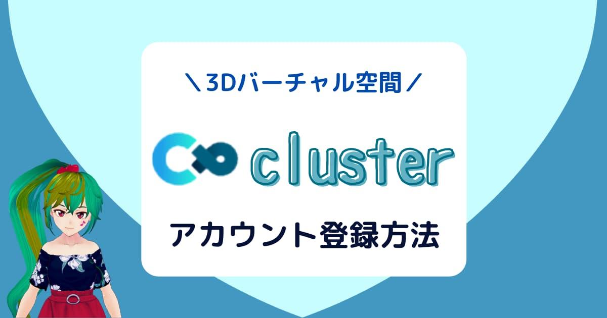 cluster(クラスター)のアカウント登録方法は?種類と手順を解説【スマホ版】