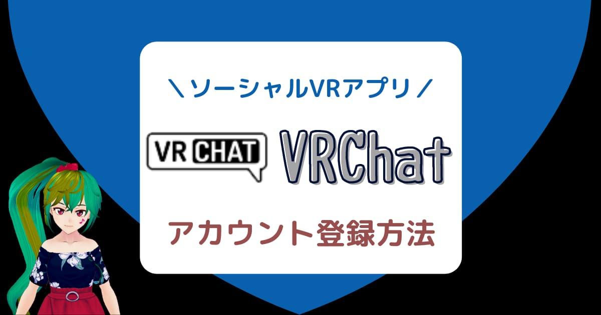 【Steam】VRChatのアカウント登録方法は?DLからログインまでを徹底解説